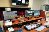 [고화질통합중계] 대구광역시의회(2014, 의회 HD 디지털 IP 방송 중계 시스템 구축)