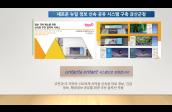 금산군청 새로운 뉴딜 정보 해소를 위한 디지털 정보 알리미 시스템 구축